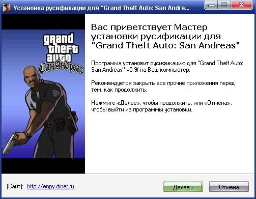 В данной категории нашего сайта Вы можете скачать бесплатно патчи для игры GTA